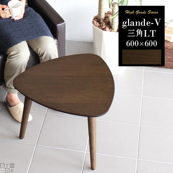 ミニテーブル ローテーブル 木製 コンパクト ウォールナット 小さめ センターテーブル 小さい 60 テーブル リビングテーブル 高級感 ミニ 座卓テーブル 北欧 木目 ちゃぶ台 三角 日本製 座卓 サイドテーブル 和風 和室 コンパクトテーブル おしゃれ glande-V 600×600三角LT