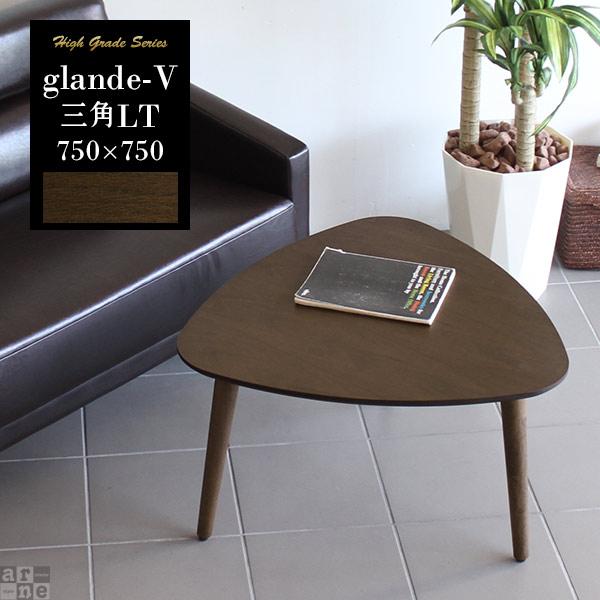 ローテーブル ロー 三角 センターテーブル ウォールナット 日本製 テーブル 机 デザインテーブル カフェテーブル 座卓テーブル 北欧 モダン ちゃぶ台 和風 和 和室 コーヒーテーブル 応接 リビングテーブル 高級感 デスク ウォルナット おしゃれ glande-V 750×750三角LT