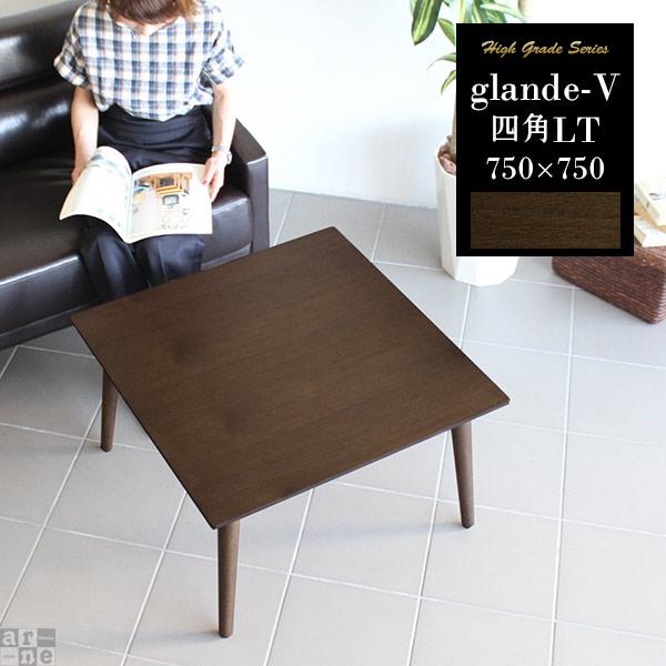 ローテーブル ちゃぶ台 座卓 リビングテーブル センターテーブル 座卓テーブル 日本製 正方形 ウォールナット 木製 テーブル 机 ローデスク 木目 カフェテーブル 北欧 モダン アンティーク レトロ 高級感 コーヒーテーブル おしゃれ 和室 和風 和 glande-V 750×750四角LT
