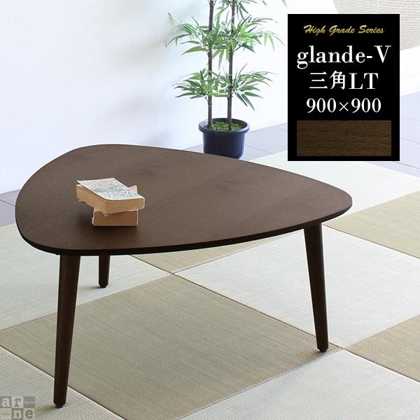 センターテーブル ウォールナット 三角 ローテーブル 高級感 木製 90 日本製 リビングテーブル テーブル 机 デザインテーブル カフェテーブル 木目 座卓テーブル 北欧 モダン 座卓 ちゃぶ台 和風 和 和室 コーヒーテーブル 応接 デスク おしゃれ glande-V 900×900三角LT