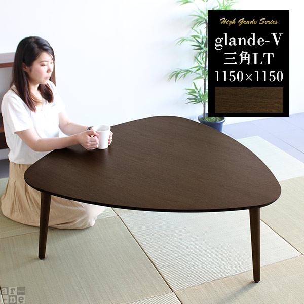 ローテーブル 三角 木製 ウォールナット センターテーブル デスク テーブル 日本製 リビングテーブル 高級感 おしゃれ 机 デザインテーブル カフェテーブル 座卓 座卓テーブル 北欧 モダン ちゃぶ台 木目 和風 和 和室 コーヒーテーブル 応接 glande-V 1150×1150三角LT