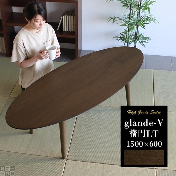 ローテーブル 150 ロー 楕円 丸 センターテーブル ウォールナット 日本製 テーブル 机 楕円テーブル 丸テーブル 座卓 ちゃぶ台 カフェテーブル 座卓テーブル 北欧 モダン リビングテーブル 高級感 デスク おしゃれ 和 和室 和風 コーヒーテーブル glande-V 1500×600楕円LT