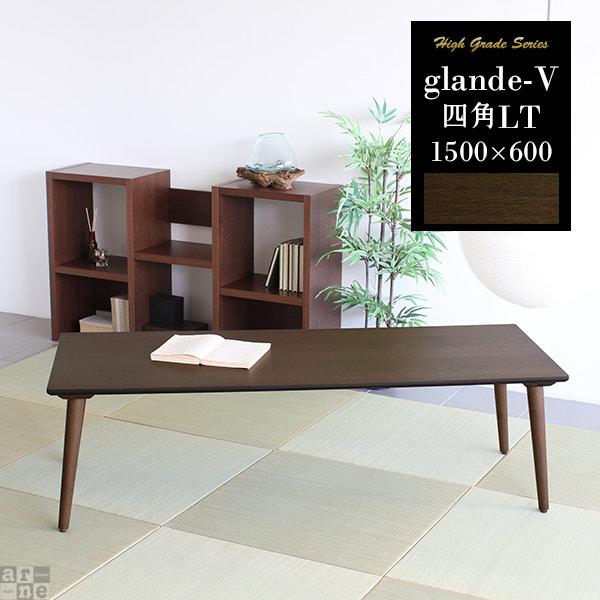ローテーブル リビングテーブル 高級感 ちゃぶ台 木製 センターテーブル 日本製 150 座卓 ウォールナット テーブル 長方形 カフェテーブル 北欧 机 アンティーク 木目 突板 ローデスク パソコン パソコンデスク ロータイプ おしゃれ 和室 和風 和 glande-V 1500×600四角LT