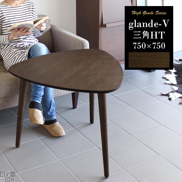 カフェテーブル アンティーク センターテーブル 高め ソファテーブル 高さ60cm 三角 木製 リビングテーブル 高級感 ウォールナット 日本製 テーブル 机 サイドテーブル 木目 北欧 モダン デスク 和風 和 和室 コーヒーテーブル 応接 おしゃれ glande-V 750×750三角HT