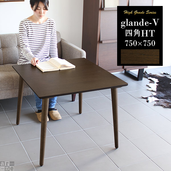 リビングテーブル 高級感 センターテーブル 高さ60cm カフェテーブル 正方形 高め 木製 ソファテーブル アンティーク 四角 ウォールナット 日本製 ダイニング 机 テーブル 北欧 モダン 木目 応接テーブル おしゃれ 和室 和風 和 コーヒーテーブル glande-V 750×750四角HT