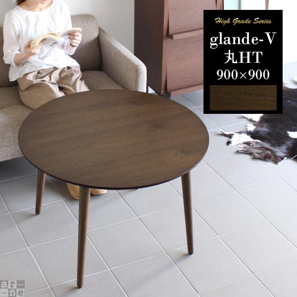 カフェテーブル 丸型 高さ60cm ウォールナット 日本製 丸 丸テーブル 木製 高級感 センターテーブル 円形 テーブル 円 机 ラウンドテーブル ソファテーブル 高め 90 モダン 和風 リビングテーブル 木目 デスク おしゃれ 丸型テーブル コーヒーテーブル glande-V 900×900丸HT