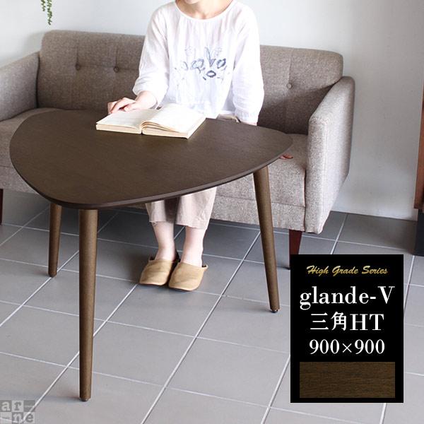 ハイテーブル ダイニングテーブル 90 三角 センターテーブル ウォールナット 日本製 テーブル 机 デザインテーブル カフェテーブル 食卓テーブル 北欧 モダン リビングテーブル 高級感 デスク ちゃぶ台 和風 和 和室 コーヒーテーブル 応接 おしゃれ glande-V 900×900三角HT