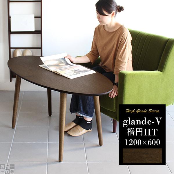 楕円テーブル 丸テーブル 丸型 カフェテーブル 横幅120 リビングテーブル 高さ60cm コーヒーテーブル 高級感 幅120 アンティーク ソファテーブル 高め 楕円 テーブル 丸 円形 円 センターテーブル ウォールナット 日本製 机 木目 木製 おしゃれ 和 glande-V 1200×600楕円HT