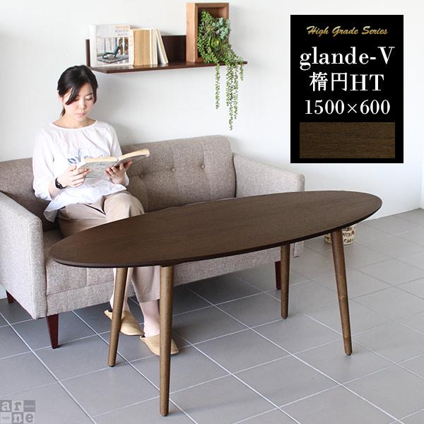 ハイテーブル ダイニングテーブル 150 楕円 丸 大きい ダイニング テーブル センターテーブル ウォールナット 日本製 机 楕円テーブル 丸テーブル カフェテーブル 食卓テーブル 北欧 リビングテーブル 高級感 デスク おしゃれ 和 和室 和風 食卓 glande-V 1500×600楕円HT