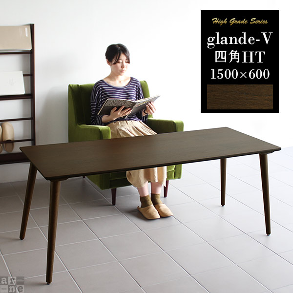 ハイテーブル ダイニングテーブル 150 四角 センターテーブル ウォールナット 日本製 大きい ダイニング テーブル 机 長方形 カフェテーブル 食卓テーブル 北欧 モダン 男前 リビングテーブル 高級感 デスク おしゃれ 和室 和風 コーヒーテーブル glande-V 1500×600四角HT