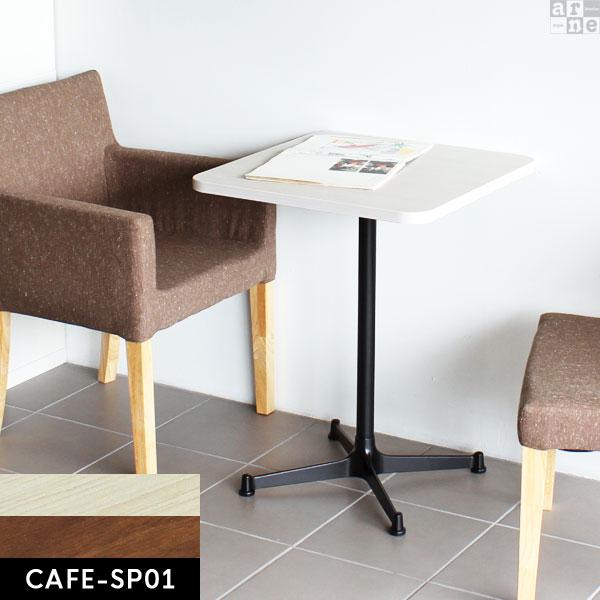 カフェテーブル 2人用 ダイニングテーブル 業務用 1本脚 2人 2人掛け 二人用 テーブル オシャレ 木製 ミニ モダン 正方形 ダイニング カフェ カフェ風 一人暮らし おしゃれ 北欧 コーヒーテーブル 食卓テーブル 食卓 一本脚 角 丸い cafe-SP01 55TD ホワイト 白 ブラウン