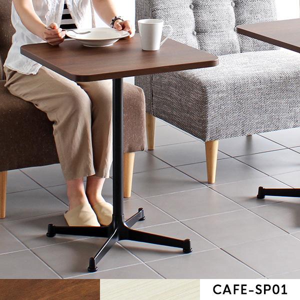 カフェテーブル 1本脚 2人用 ダイニングテーブル 2人 2人掛け 二人用 テーブル 木製 ミニ モダン 正方形 ダイニング カフェ カフェ風 一人暮らし おしゃれ 北欧 コーヒーテーブル 食卓テーブル 食卓 一本脚 角 丸い cafe-SP01 55TD ホワイト 白 ブラウン