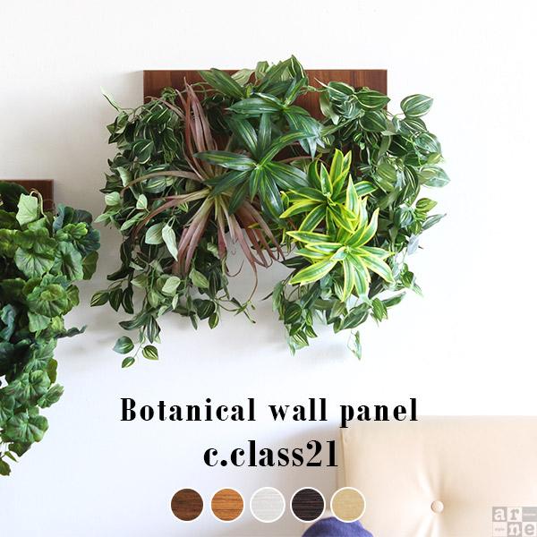 光触媒 観葉植物 フェイク グリーン ウォールパネル グリーンパネル リーフパネル フェイクグリーン 消臭 壁掛け インテリア グリーンインテリア 壁 ウォールデコ アート アートパネル おしゃれ 北欧 ウォールグリーン 壁面 リビング 壁飾り アートボード Botanical c-21