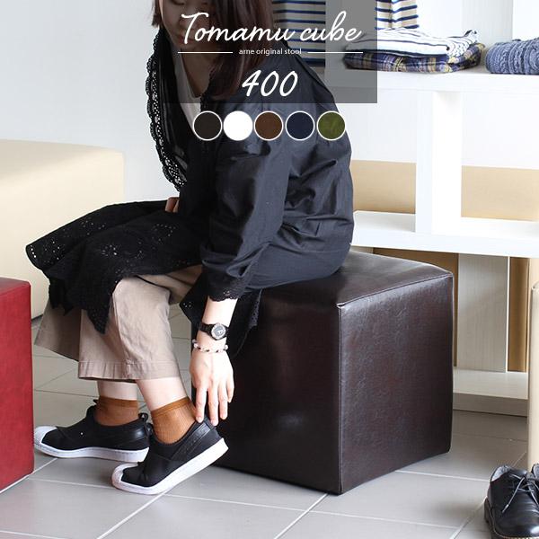スツール 小さい ソファ 椅子 ミニ オットマン レザー 合皮 白 40cm チェア ミニスツール ベンチ ロースツール 北欧 合成皮革 玄関 おしゃれ ミニソファ ミニチェア ダイニング 玄関スツール コンパクト ミニベンチ 腰掛け イス 病院 待合室 いす Tomamu Cube 400 合皮レザー