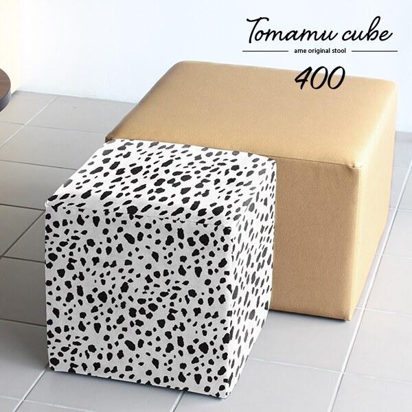 スツール ソファ 椅子 オットマン チェア ミニ ベンチ 合皮 合成皮革 レザー ロースツール 北欧 ベンチスツール 玄関 おしゃれ ローチェア 大人 ミニソファ ミニスツール ミニチェア 待合 ロビーチェア ドレッサー 玄関チェア ミニベンチ 腰掛け Tomamu Cube 400 チャッピー