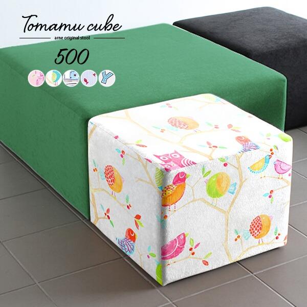 スツール ソファ 椅子 オットマン チェア ベンチ ロースツール 北欧 ファブリック 腰掛 背もたれなし 玄関 おしゃれ ピンク キューブ ミニスツール ドレッサー 玄関チェア ミニベンチ 腰掛け イス リビング 病院 待合室 いす ロビーチェア 日本製 Tomamu Cube 500 イラスト