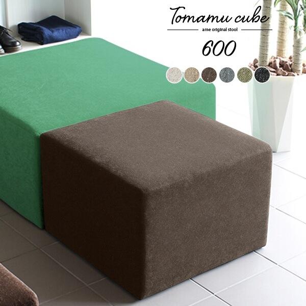 スツール ロースツール 北欧 ファブリック 腰掛 椅子 ベンチソファー 一人用 背もたれなし オットマン チェア 低い ソファ ベンチ ベンチスツール 玄関 おしゃれ ミニベンチ ロー イス 病院 待合室 いす 黒 ロビーチェア ベンチ椅子 日本製 グレー Tomamu Cube 600 NS-7
