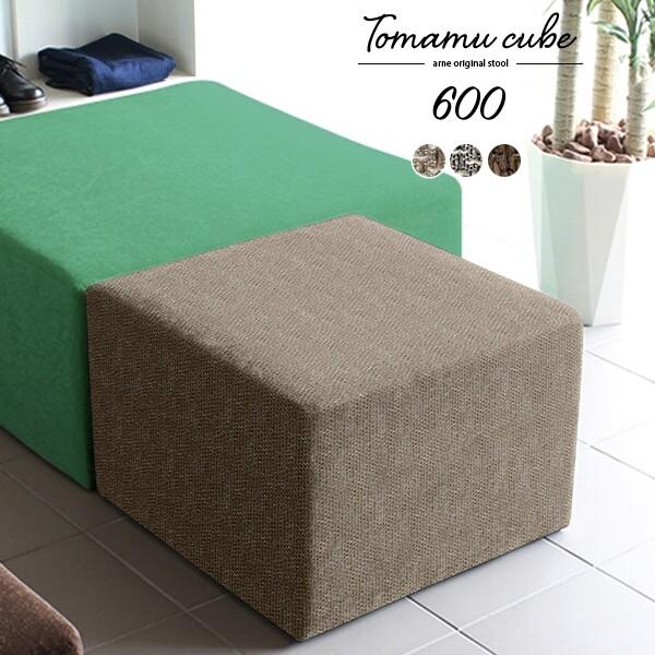 スツール ロースツール 北欧 ファブリック 腰掛 椅子 ベンチソファー 一人用 背もたれなし オットマン チェア ソファ ベンチ ベンチスツール 玄関 おしゃれ 腰掛椅子 ミニベンチ イス 病院 待合室 いす ロビーチェア エントランスベンチ 日本製 Tomamu Cube 600 ウィーブ