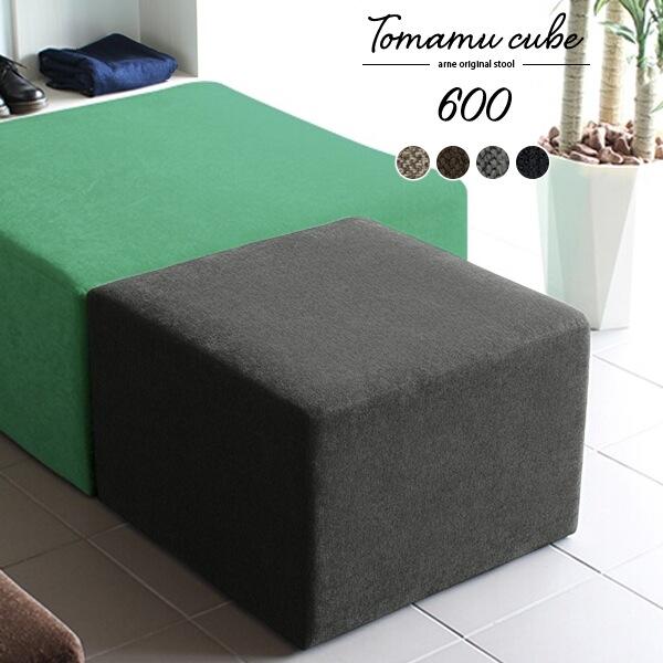 スツール 四角 ロースツール 北欧 腰掛 椅子 ベンチソファー 一人用 背もたれなし オットマン チェア 低い ソファ ベンチ ベンチスツール 玄関 おしゃれ ミニベンチ 腰掛け イス スツールベンチ ロビーチェア ロビーベンチ エントランス 日本製 Tomamu Cube 600 ファブリック