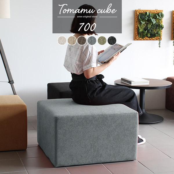 スツール ソファ ロースツール ベンチソファー 背もたれなし 北欧 ソファー 背もたれなし椅子 オフィスコーナー ソファベンチ ベンチ ベンチスツール おしゃれ 椅子 腰掛け イス ロビーチェア フロアスツール ロビーベンチ エントランスベンチ 日本製 Tomamu Cube 700 NS-7