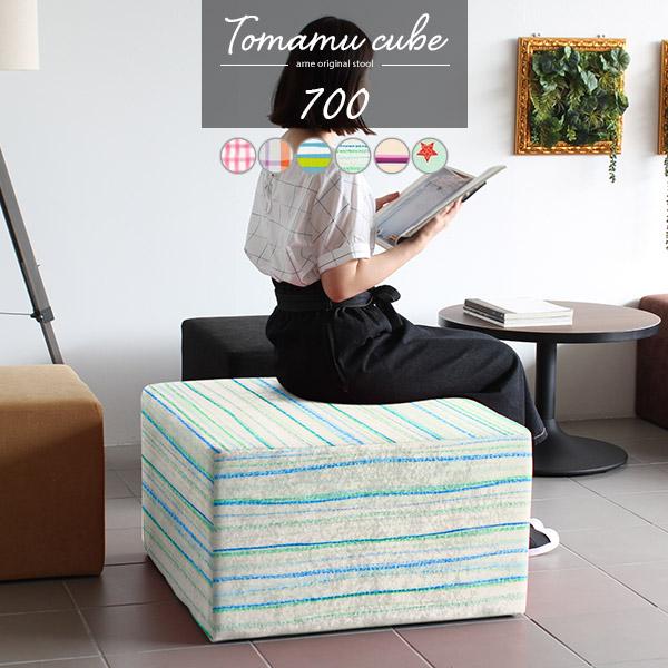 スツール 低め ソファ ロースツール ベンチソファー 背もたれなし 北欧 ソファー エントランスベンチ リビング オフィス コーナー ソファベンチ ベンチ ベンチスツール おしゃれ ピンク 椅子 腰掛け 腰かけ フロアスツール ロビーチェア 日本製 Tomamu Cube 700 パターン