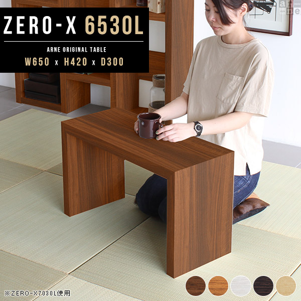 サイドテーブル ベッドサイドテーブル ホワイト ベッド ソファ ミニテーブル 木製 スリム ローテーブル ドレッサー 小さめ ソファサイド ミニ 小さい サイド テーブル ナイトテーブル センターテーブル 白 座卓 花台 和風 デスク 幅65 奥行30cm 高さ42cm 日本製 Zero-X 6530L