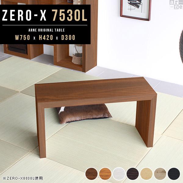座卓 和室 テーブル 和室用 和風 ローテーブル ミニ 小さめ ドレッサー センターテーブル 白 サイドテーブル コンパクトテーブル フリーテーブル パソコン デスク ローデスク ロータイプ スリム ちゃぶ台 和 木製 北欧 ホワイト 幅75 奥行30cm 高さ42cm 日本製 Zero-X 7530L