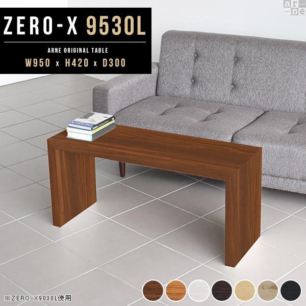 センターテーブル ローテーブル ドレッサー 小さめ 北欧 ホワイト リビングテーブル テーブル ローデスク パソコン デスク 白 ロータイプ ディスプレイラック ラック 1段 フリーテーブル 長机 スリム 丈夫 机 木製 幅95 奥行30cm 高さ42cm 日本製 Zero-X 9530L