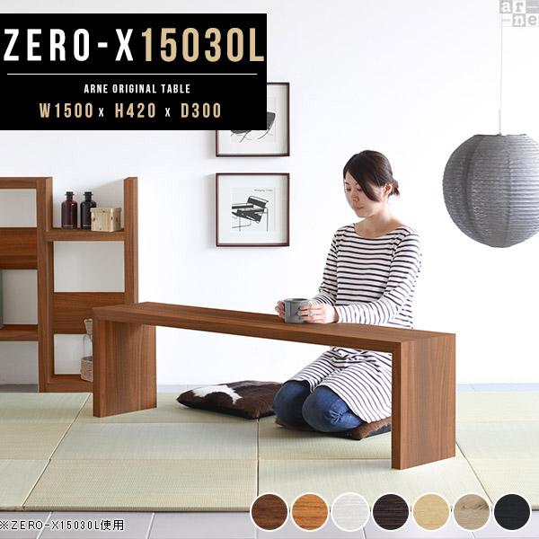 ソファテーブル ローテーブル 大きめ 丈夫 センターテーブル 白 リビングテーブル 和風 テーブル ちゃぶ台 150 机 木製 ホワイト ローデスク 座卓 パソコン 薄型 デスク 長い パソコンデスク ロータイプ 省スペース スリム 幅150 奥行30cm 高さ42cm 日本製 Zero-X 15030L