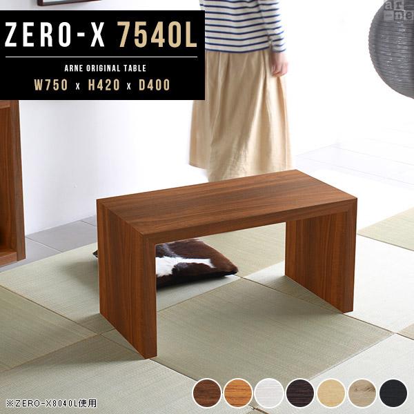 ローテーブル 小さめ サイドテーブル ベッド センターテーブル ホワイト 白 テーブル スリム コーヒーテーブル 木製 リビングテーブル 座卓 机 和室 ローデスク パソコン デスク ロータイプ 北欧 ディスプレイラック ラック 1段 幅75 奥行40cm 高さ42cm 日本製 Zero-X 7540L