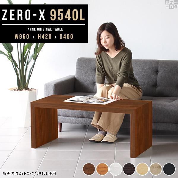 ローテーブル センターテーブル ホワイト 白 テーブル スリム 木製 リビングテーブル ソファテーブル 座卓 机 ローデスク パソコン デスク ロータイプ 北欧 おしゃれ リビング ディスプレイラック ラック 棚 台 1段 幅95 奥行40cm 高さ42cm 日本製 Zero-X 9540L