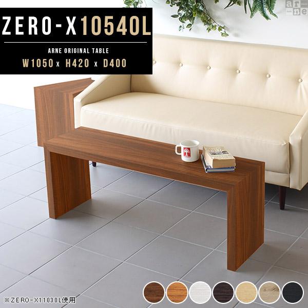 ローテーブル センターテーブル ホワイト 白 テーブル 木製 リビングテーブル モダン 座卓 机 パソコン デスク ノートパソコンデスク 北欧 おしゃれ リビング 荷物置き ディスプレイラック ラック 棚 台 1段 オーダーテーブル 幅105 奥行40cm 高さ42cm 日本製 Zero-X 10540L