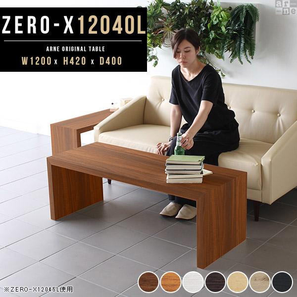 ローテーブル 120 センターテーブル ホワイト 白 ソファー テーブル スリム 木製 リビングテーブル 机 ソファテーブル パソコン デスク パソコンデスク ロータイプ 北欧 おしゃれ リビング 荷物置き ラック 棚 1段 幅120 奥行40cm 高さ42cm 日本製 Zero-X 12040L