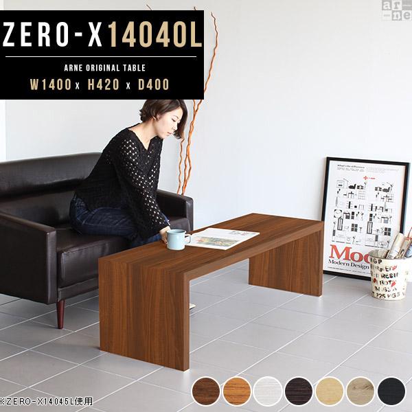 ローテーブル 大きめ 長机 センターテーブル ホワイト 白 テーブル コーヒーテーブル 木製 リビングテーブル モダン 座卓 ローデスク パソコン デスク パソコンデスク 北欧 おしゃれ リビング 荷物置き ラック 棚 台 1段 幅140 奥行40cm 高さ42cm 日本製 Zero-X 14040L