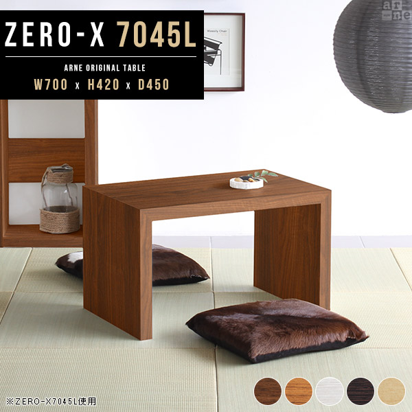 ローデスク フロアデスク おしゃれ パソコンデスク pcデスク ロータイプ パソコン デスク ロータイプデスク パソコンテーブル コンパクト 小さめ ミニ サイドテーブル ホワイト スリム 日本製 白 木製 座卓 机 和風 和室用 リビング 幅70 奥行45cm 高さ42cm Zero-X 7045L