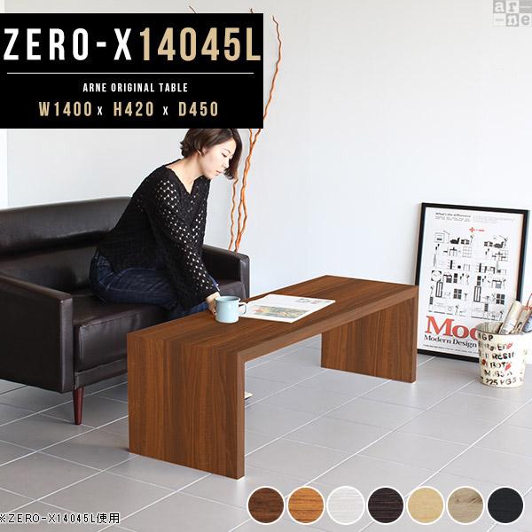 パソコンデスク ロータイプ パソコン デスク ローデスク おしゃれ pcデスク パソコンテーブル ロータイプデスク フロアデスク リビングデスク 大きめ ホワイト 白 スリム 木製 座卓 机 北欧 リビング ラック 棚 台 1段 幅140 奥行45cm 高さ42cm 日本製 Zero-X 14045L