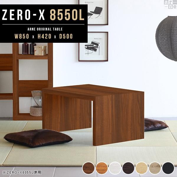 センターテーブル ホワイト ローテーブル テーブル リビング コーヒーテーブル 木製 おしゃれ 北欧 一人暮らし モダン リビング 和風 和室用 応接テーブル ローデスク パソコン デスク ロータイプ ロー パソコンデスク 特注 別注 幅85 奥行50cm 高さ42cm 日本製 Zero-X 8550L