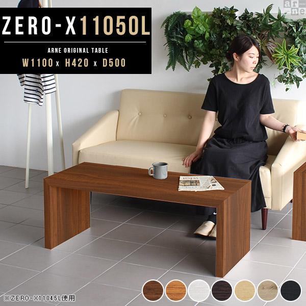センターテーブル ローテーブル 白 ホワイト リビング 木製 おしゃれ 北欧 カフェテーブル 業務用 荷物置き台 パソコン 横長 テーブル カフェ リビングテーブル ローデスク デスク パソコンラック ロータイプ パソコンデスク 幅110 奥行50cm 高さ42cm 日本製 Zero-X 11050L
