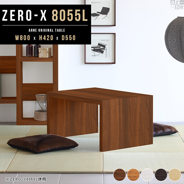 サイドテーブル ベッド センターテーブル ホワイト 白 テーブル ローテーブル 一人暮らし モダン リビング 木製 おしゃれ 机 北欧 和風 和室 ディスプレイ台 リビングテーブル ローデスク パソコン デスク パソコンデスク 別注 幅80cm 奥行55cm 高さ42cm 日本製 Zero-X 8055L
