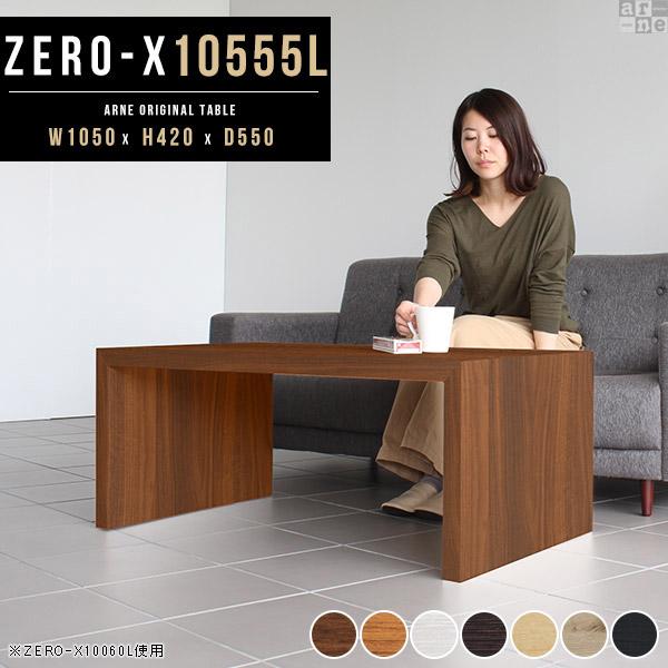 ローデスク フロアデスク おしゃれ パソコンデスク pcデスク ロータイプ パソコン デスク ロータイプデスク パソコンテーブル リビングデスク 白 ホワイト 木製 日本製 北欧 店舗 横長 カフェ リビング 一人暮らし オーダーテーブル 幅105 奥行55cm 高さ42cm Zero-X 10555L