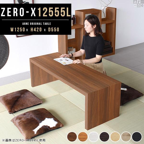 座卓 ローテーブル センターテーブル 白 テーブル コーヒーテーブル ちゃぶ台 おしゃれ 北欧 モダン 和風 応接テーブル リビングテーブル ディスプレイ台 リビング 長机 ホワイト ローデスク パソコン デスク ロータイプ ロー 幅125 奥行55cm 高さ42cm 日本製 Zero-X 12555L