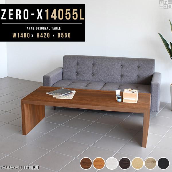 ローテーブル 大きめ センターテーブル ホワイト 白 テーブル コーヒーテーブル 木製 おしゃれ 北欧 和風 和室 一人暮らし モダン リビング ディスプレイ台 ローデスク パソコン デスク ロー パソコンデスク オーダーテーブル 幅140 奥行55cm 高さ42cm 日本製 Zero-X 14055L