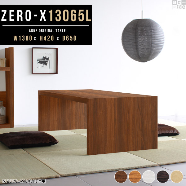 座卓 おしゃれ ちゃぶ台 四角 フロアテーブル 和室 和室用 テーブル センターテーブル リビングテーブル ホワイト 和風 ローテーブル 北欧 応接テーブル 白 木製 座卓テーブル 大きめ 大きい 大型 日本製 ローボード リビングボード 幅130 奥行65cm 高さ42cm Zero-X 13065L