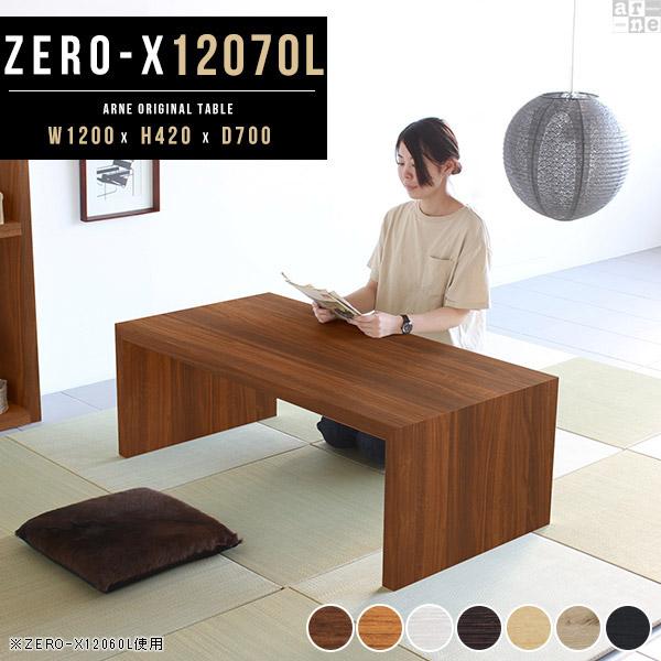 ローテーブル 座卓 センターテーブル 120 白 ホワイト ちゃぶ台 和室 テーブル 和室用 木製 パソコン 北欧 リビングテーブル ローデスク おしゃれ 応接テーブル デスク 奥行70 パソコンラック ロータイプ ロー パソコンデスク 幅120 奥行70cm 高さ42cm 日本製 Zero-X 12070L