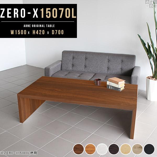 ローテーブル 大きめ 大きい 大型 センターテーブル 座卓 150 白 ホワイト テーブル 木製 おしゃれ ローデスク リビングテーブル カフェテーブル 北欧 リビング机 パソコン デスク 奥行70 ロータイプ リビングデスク シンプル 幅150 奥行70cm 高さ42cm 日本製 Zero-X 15070L
