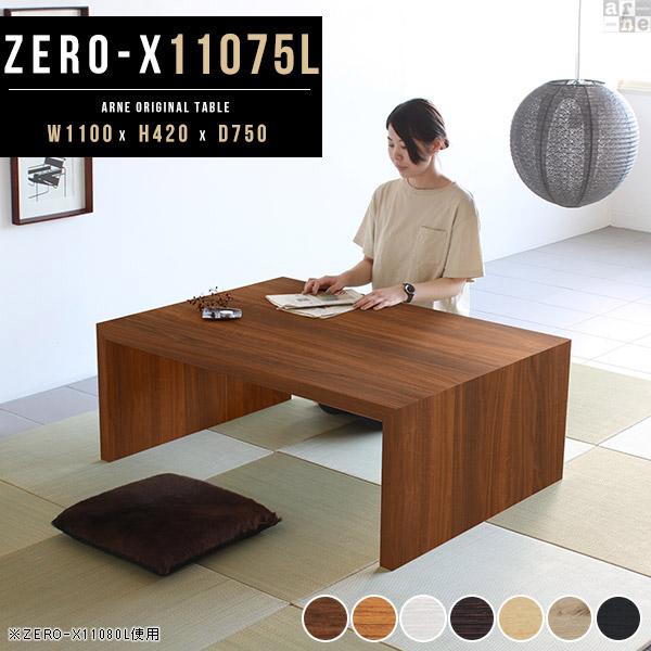 座卓 ローテーブル センターテーブル 白 テーブル コーヒーテーブル おしゃれ 北欧 モダン 和室 応接テーブル ちゃぶ台 リビングテーブル ディスプレイ台 リビング 長机 ホワイト ローデスク パソコン デスク ロータイプ ロー 幅110 奥行75cm 高さ42cm 日本製 Zero-X 11075L