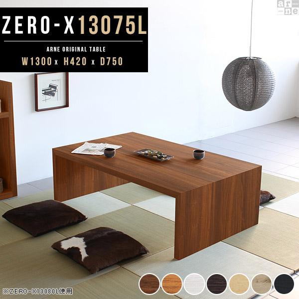 座卓 ローテーブル 大きめ 大きい センターテーブル 白 和室 テーブル 和室用 コーヒーテーブル おしゃれ 北欧 日本製 応接テーブル 机 丈夫 リビングテーブル ちゃぶ台 和 長机 ホワイト ローデスク パソコン デスク パソコンデスク 幅130 奥行75cm 高さ42cm Zero-X 13075L