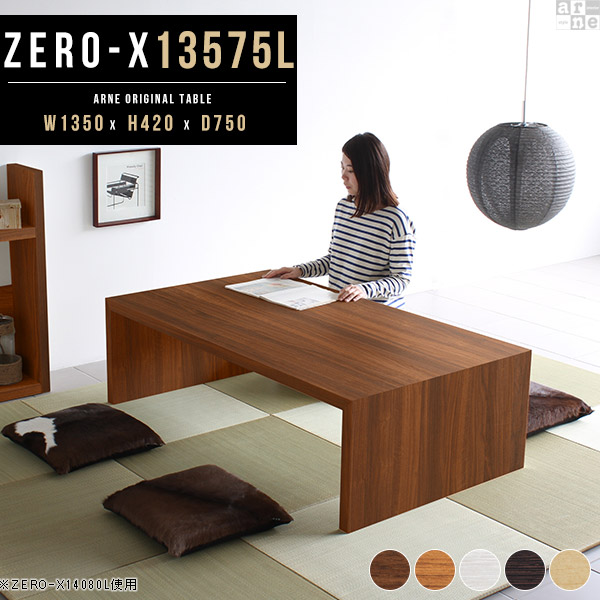 ローテーブル 大きめ 北欧 センターテーブル 白 ホワイト テーブル コーヒーテーブル 木製 おしゃれ 和室 モダン カフェテーブル 応接テーブル リビングテーブル デスク ロータイプ ロー パソコンデスク リビングデスク 子供 幅135 奥行75cm 高さ42cm 日本製 Zero-X 13575L