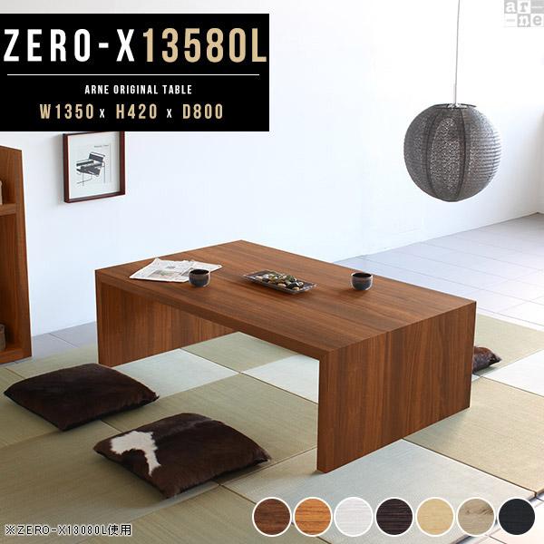 センターテーブル ホワイト ローテーブル 大きめ テーブル コーヒーテーブル 木製 おしゃれ 北欧 一人暮らし リビング 和風 和室 シンプル ローデスク パソコン デスク ロータイプ ロー パソコンデスク オーダー家具 幅135 奥行80cm 高さ42cm 日本製 Zero-X 13580L