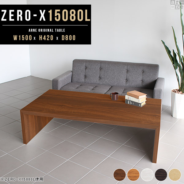 ローテーブル 大きめ 大きい 大型 北欧 センターテーブル 座卓 150 高級感 白 ホワイト テーブル カフェテーブル 長机 机 木製 丈夫 おしゃれ ローデスク 文机 パソコン デスク パソコンラック ロータイプ ロー パソコンデスク 幅150 奥行80cm 高さ42cm 日本製 Zero-X 15080L